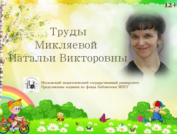 Труды Микляевой Н. В. (ред.)