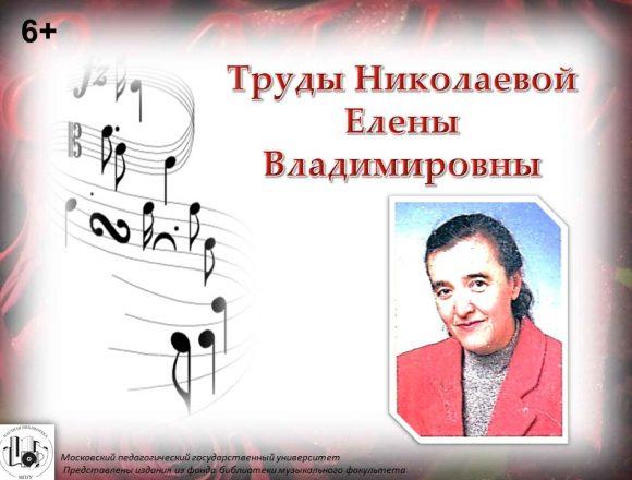 Труды Николаевой Е. В.