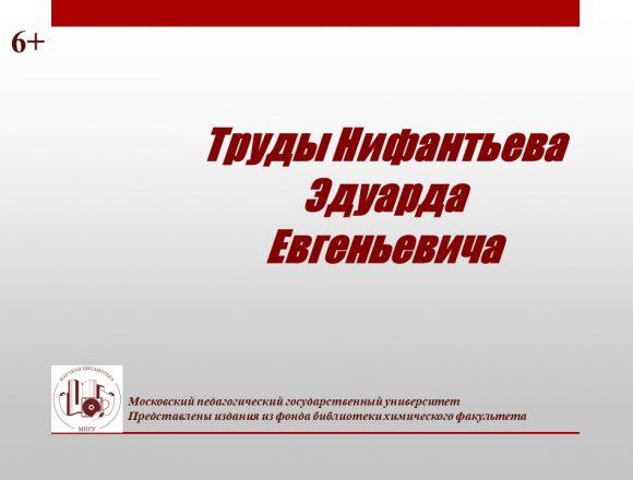 Труды Нифантьева Э.Е.