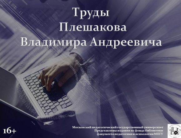 Труды Плешакова В.А. (1)