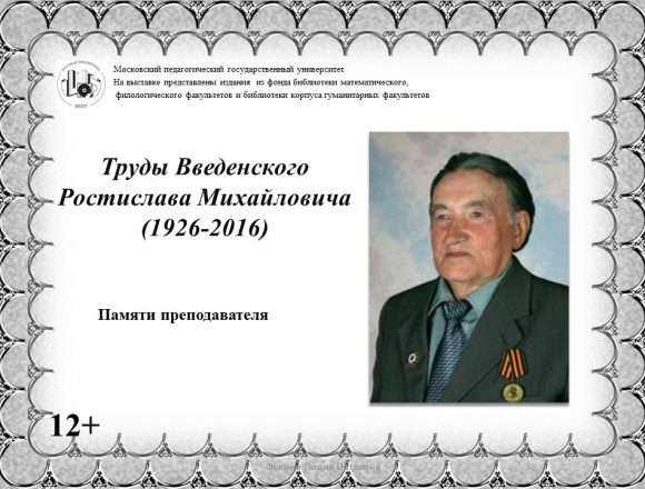 Труды Ростислава Михайловича Введенского