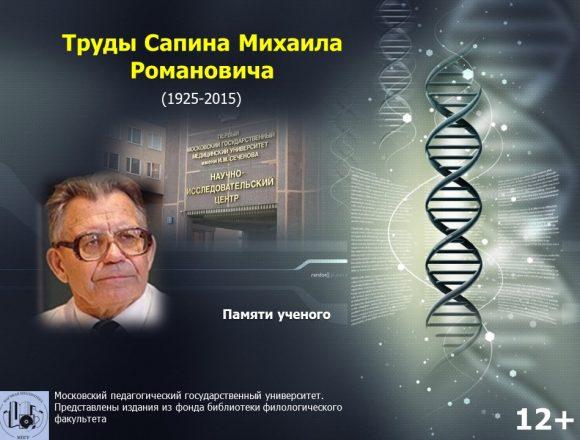 Труды Сапина Михаила Романовича (2)