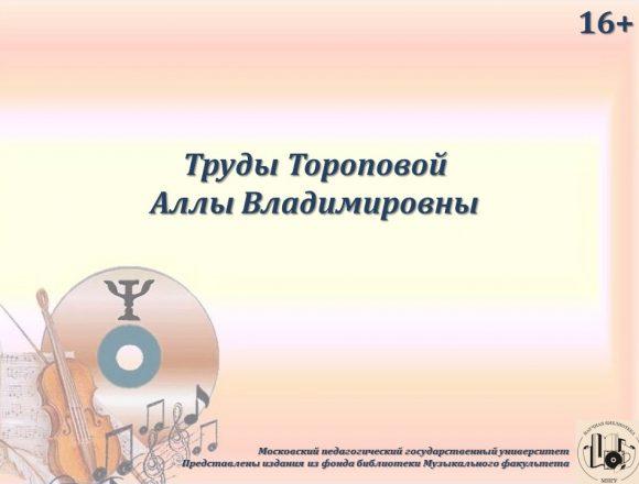 Труды Тороповой А. В.