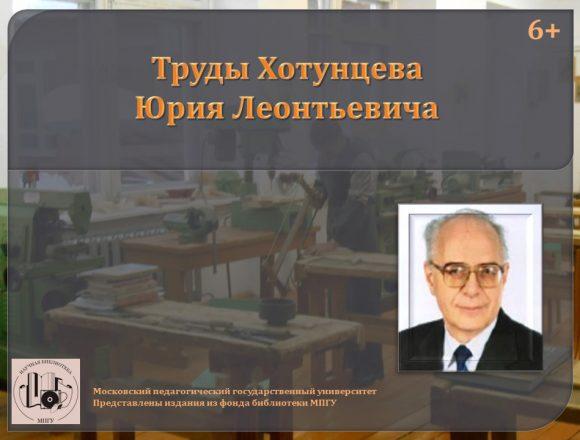 Труды Хотунцева Ю. Л.