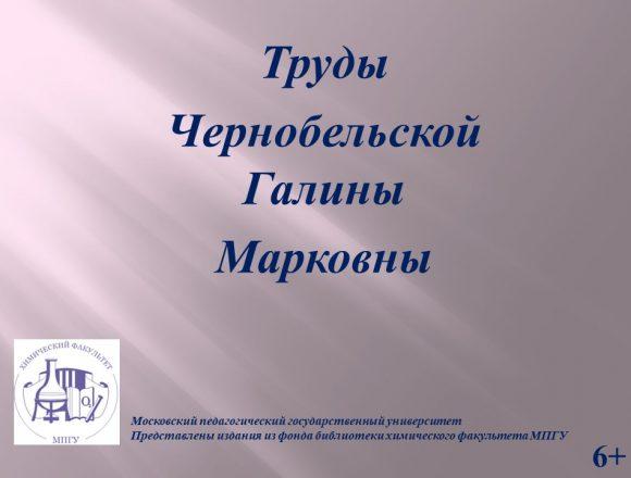 Труды Чернобельской Г.М.2