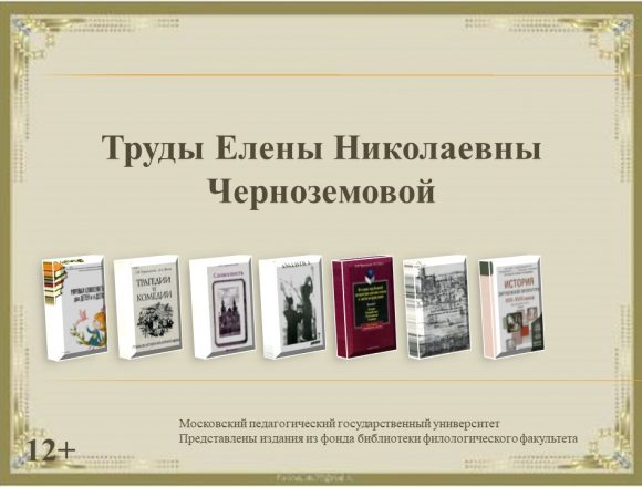 Труды Черноземовой Е.Н.
