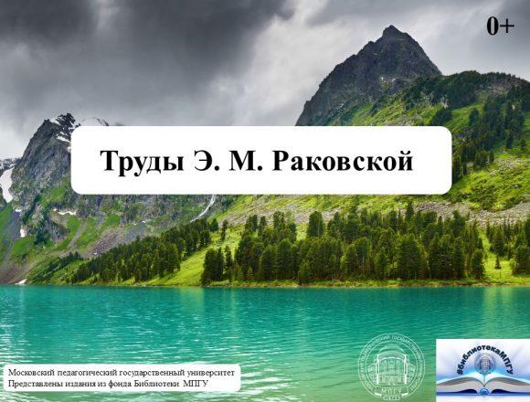 Труды Э. М. Раковской