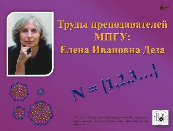 Труды преподавателей МПГУ Елена Ивановна Деза загружено