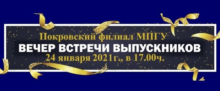 Вечер встречи выпускников в Покровском филиале МПГУ
