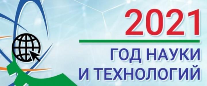 Заседание президиума оргкомитета Года науки и технологий
