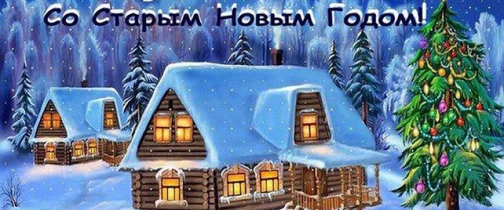 Со старым Новым годом!