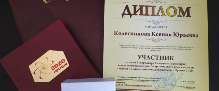 Студентка Ставропольского филиала МПГУ стала дипломантом конкурса «Премия 2020»