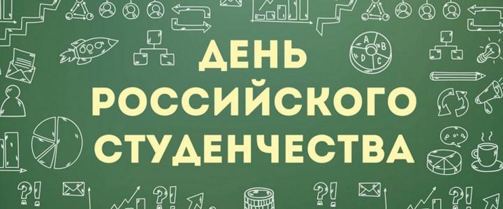 Татьянин день в городе Ставрополь