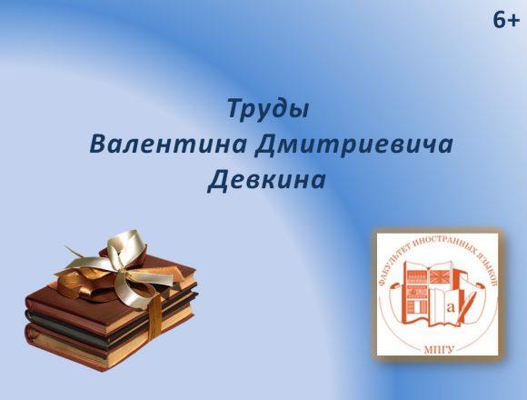 труды Девкина В. Д.