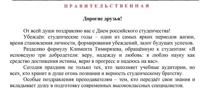 Поздравление с Днем российского студенчества от О.Н. Смолина