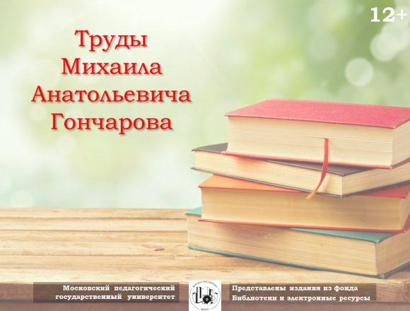 12 Труды М. А. Гончарова финальный вар
