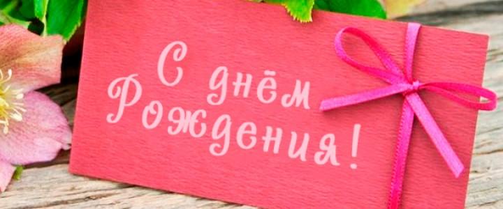 Покровский филиал МПГУ поздравляет с Днем рождения Васильеву Ольгу Николаевну