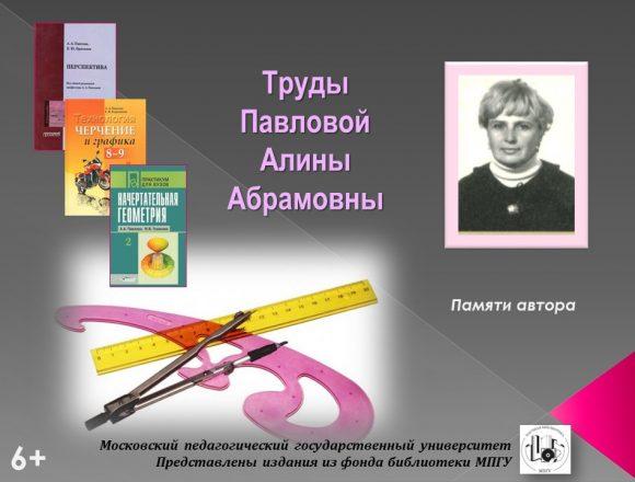 2Труды Павловой Алины Абрамовны
