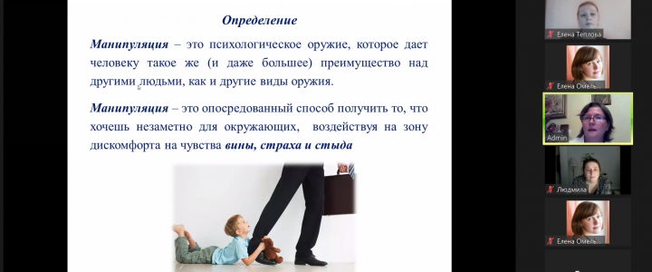 Для педагогов и родителей – о манипуляциях в отношениях с детьми (16 октября 2020 года)