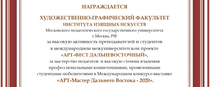 ХГФ на Международном конкурсе-выставке «АРТ-Мастер Дальнего Востока – 2020»