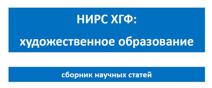 Журнал «НИРС ХГФ», Выпуск: март 2021