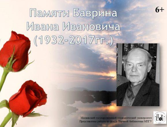 5 Памяти Ивана Ивановича Баврина размещено