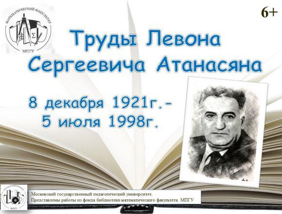 5 Труды Атанасян Левон Сергеевич