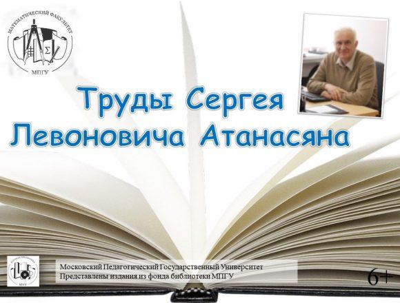 5 Труды Сергей Левонович Атанасян
