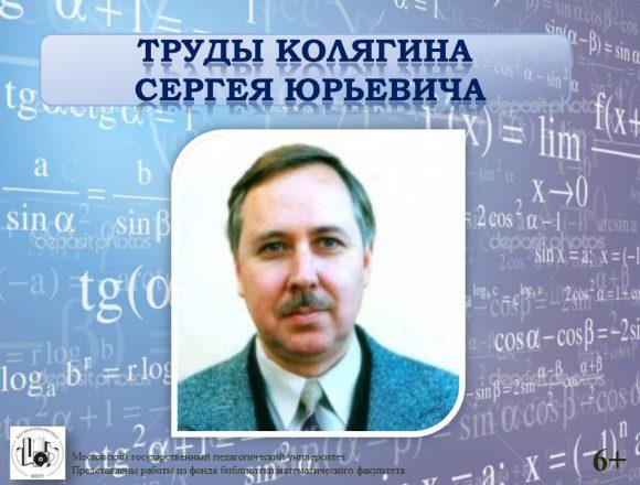 5 Труды Сергея Юрьевича Колягина размещено