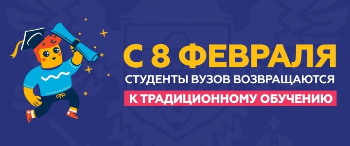 Минобрнауки России: с 8 февраля вузы возвращаются к традиционному формату обучения