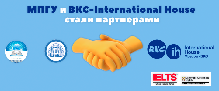 МПГУ и BKC-International House стали партнерами