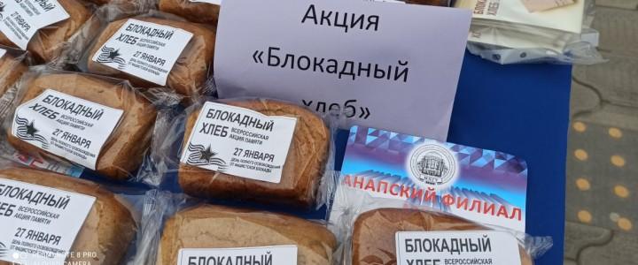 """Волонтерство. Акция """"Блокадный хлеб"""""""