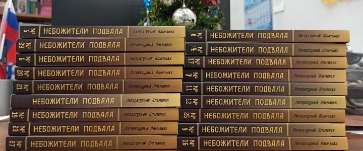 Писатели передали «Небожителей подвала» в библиотеку МПГУ