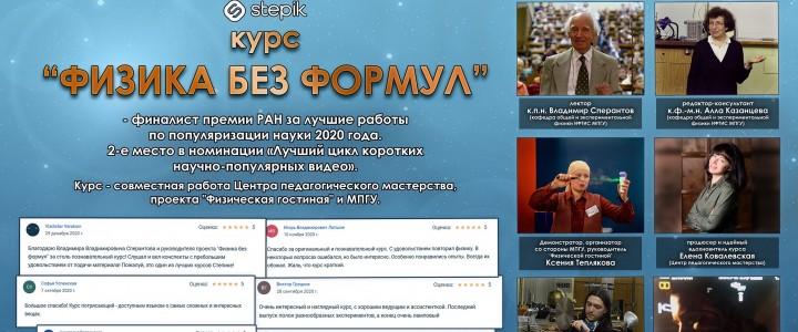 Курс по физике – финалист премии РАН 2020-го года