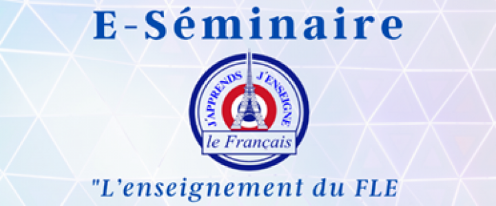 Academic contactus. Е – семинар Ассоциации преподавателей французского языка.