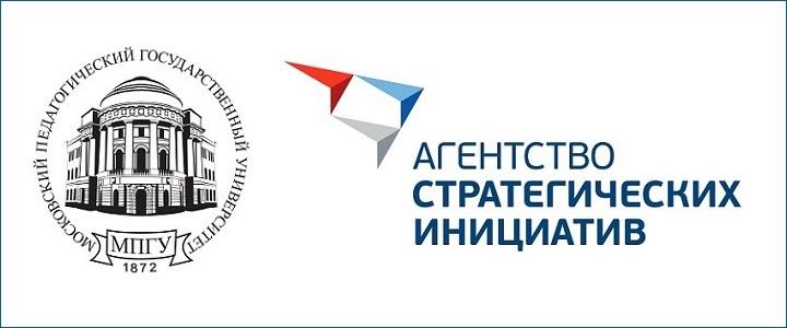 Подписано соглашение о сотрудничестве между МПГУ и АСИ