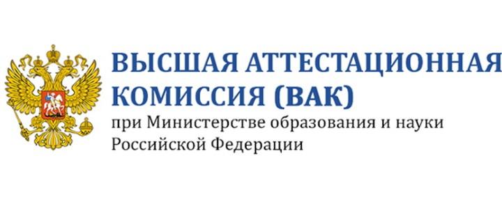 Поздравляем директора ИМИ   С.Д.Каракозова   с назначением зам. председателя Экспертного совета ВАК