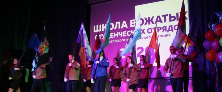ХГФ и Школа вожатых студенческих отрядов Москвы 2020