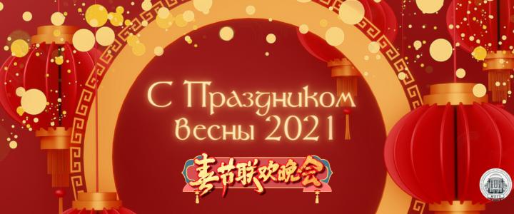Поздравления с Восточным новым годом 2021