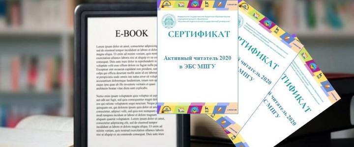Библиотека МПГУ поздравляет активных пользователей ЭБС МПГУ с получением электронных сертификатов «Активный читатель-2020»