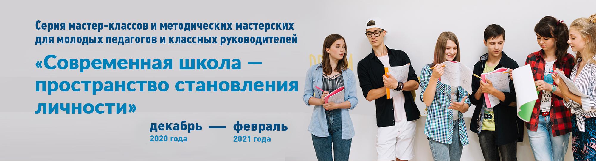 Баннер_Серия мастер-классов