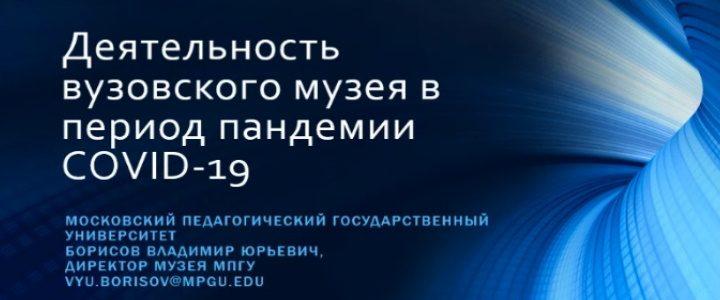 Музей МПГУ принял участие в работе Гнесинских чтений