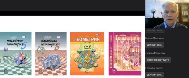 Зав кафедрой ЭМ ИМИ провел  вебинар для учителей математики России, Белоруссии, Казахстана и Украины