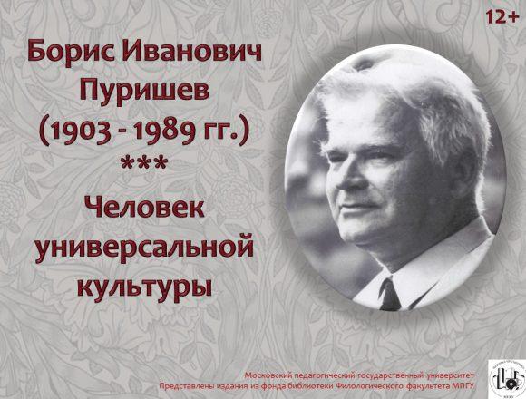 Вирт. выставка Пуришев Б. И.