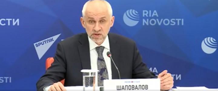 Эксперт МПГУ на пресс-конференции РИА Новости