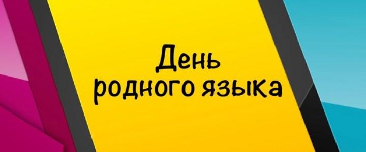 День родного языка в МПГУ