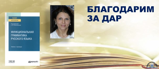 Книга в дар Библиотеке Института филологии от Светланы Михайловны Колесниковой