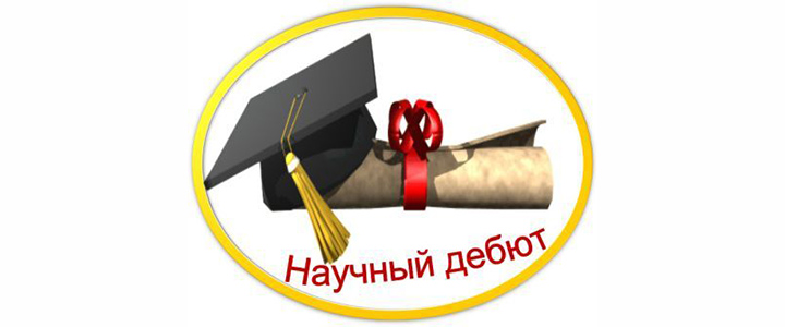 """""""Научный дебют""""- 2020/2021: конкурс проектных и исследовательских работ."""