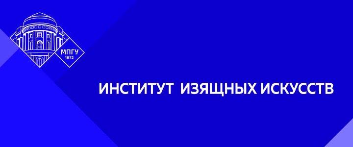 Анонсы Института изящных искусств (ХГФ и ФМИ) – Февраль 2021 года
