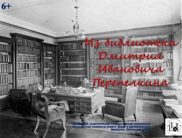 Из библиотеки Дмитрия Ивановича Перепелкина загружено